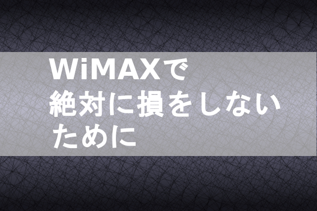 【注意】WiMAXの申し込み・契約に待った!この3つを知らなきゃ損をする