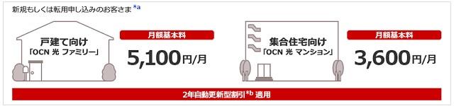 OCN光の基本料金