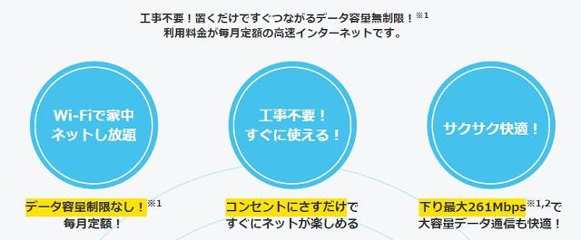 SoftBank Airは工事不要
