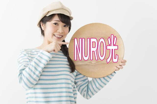 NURO光2GB超高速4743円プロバイダ、ルーター代含む