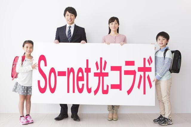 So-net光コラボレーション