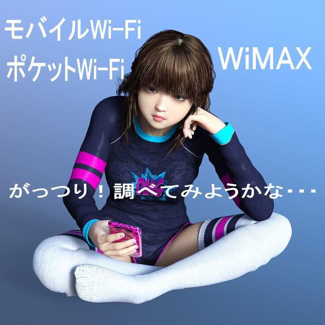 モバイルWi-Fi、ポケットWi-Fi、WiMAXをがっつり調べてみようかな・・・