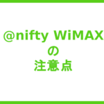 【要注意】@nifty WiMAXに契約を申し込む前に絶対に知っておくべきこと