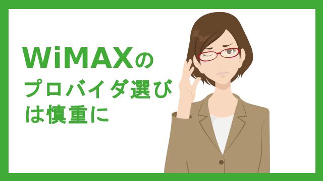 【UQ WiMAX】2年契約のできる唯一のプロバイダはおすすめできない件について
